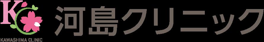 河島クリニック ブログ